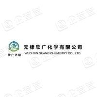 山东欣广化学有限公司