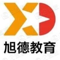 重庆旭德教育软件股份有限公司