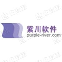 深圳市紫川软件有限公司