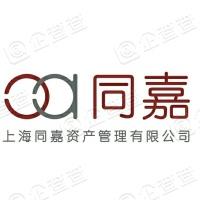 上海同嘉资产管理有限公司