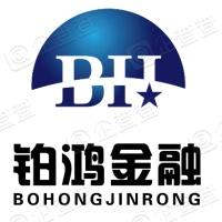 四川铂鸿金融服务外包有限公司