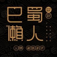 四川巴蜀懒人餐饮管理有限公司