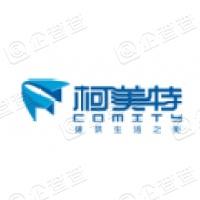 柯美特建材集团股份有限公司