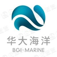 深圳华大海洋科技有限公司