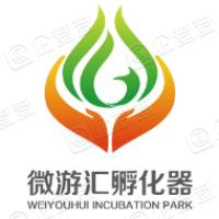 深圳市微游汇孵化器管理有限公司