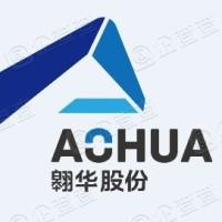 翱华工程技术股份有限公司