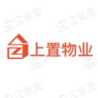 上海上置物业集团有限公司