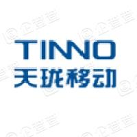 深圳市天珑移动技术有限公司