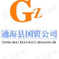 通海县国有资产经营有限公司