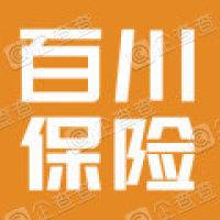 北京百川保险经纪有限公司