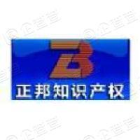 深圳市正邦知识产权代理有限公司