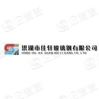 洪湖市佳轩玻璃钢有限公司