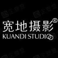 北京宽地摄影工作室