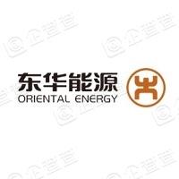 东华能源股份有限公司