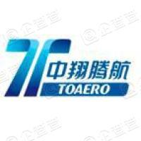 天津中翔腾航科技股份有限公司