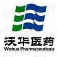 山东沃华医药科技股份有限公司