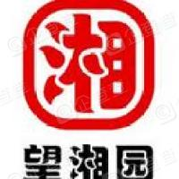 望湘园(上海)餐饮管理股份有限公司