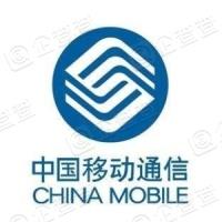 中国移动通信有限公司