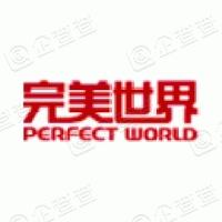 上海完美时空软件有限公司