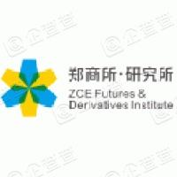 郑州商品交易所期货及衍生品研究所有限公司