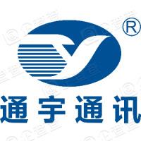 广东通宇通讯股份有限公司
