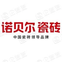 杭州诺贝尔陶瓷有限公司