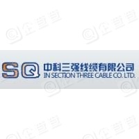 南京中科三强线缆有限公司