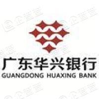 广东华兴银行股份有限公司广州分行