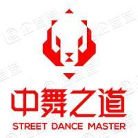 北京中舞之道文化传媒有限公司