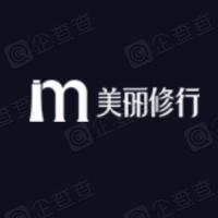 武汉美之修行信息科技有限公司