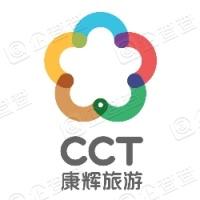 中国康辉旅游集团有限公司