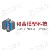 苏州和合模塑科技有限公司