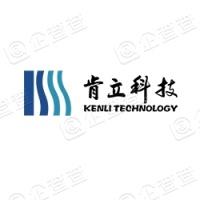 江苏肯立科技股份有限公司