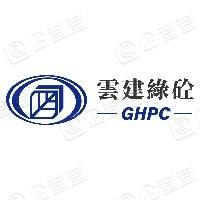 云南建投绿色高性能混凝土股份有限公司