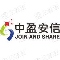 北京中盈安信技术服务股份有限公司