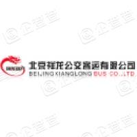北京祥龙公交客运有限公司