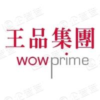 王品(中国)餐饮有限公司
