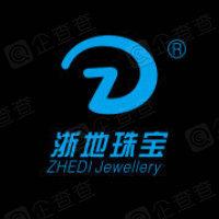 浙江省浙地珠宝有限公司