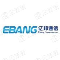 浙江亿邦通信科技有限公司