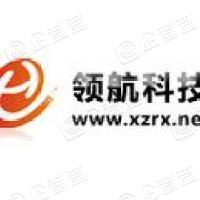 徐州领航科技有限公司
