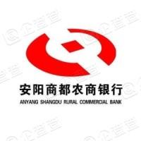 河南安阳商都农村商业银行股份有限公司