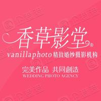 北京香草影堂文化发展有限责任公司