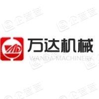 莱阳万达机械制造有限责任公司