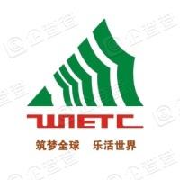 威海国际经济技术合作股份有限公司