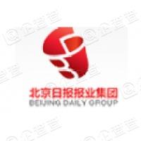 北京日报印务有限责任公司