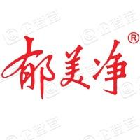 天津郁美净集团有限公司