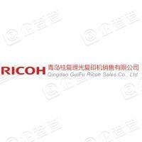 青岛桂复理光复印机销售有限公司