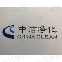深圳市中洁净化工程有限公司
