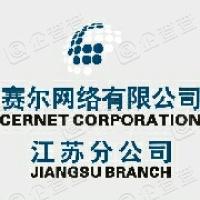 赛尔网络有限公司江苏分公司