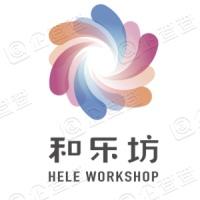 上海和乐坊文化传媒有限公司